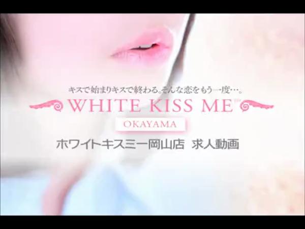 White Kiss me 岡山店(ホワイトグループ)の求人動画