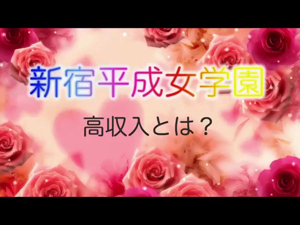 新宿平成女学園の求人動画