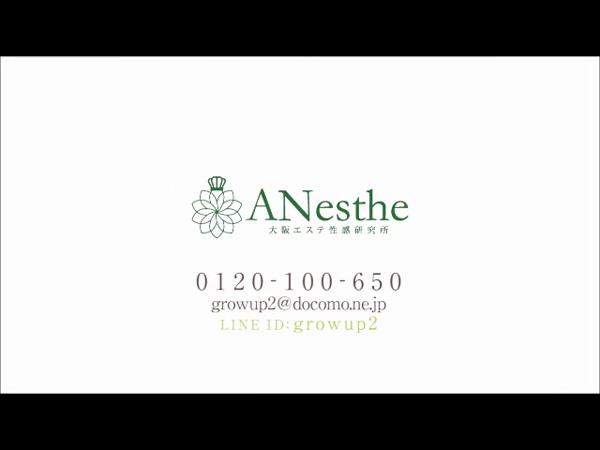 Anesthe 谷九店の求人動画