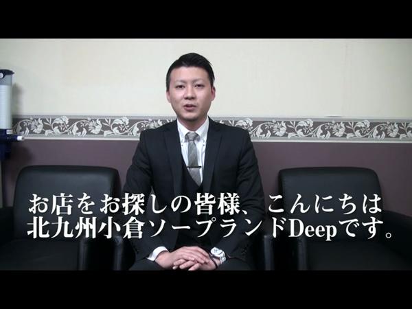 ディープの求人動画
