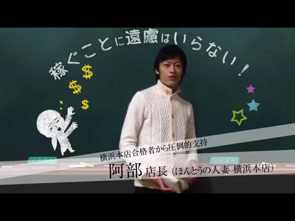 フィーリングin横浜の求人動画