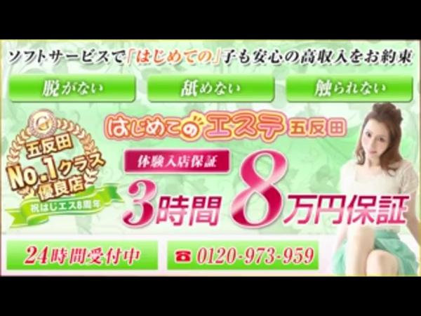 五反田はじめてのエステの求人動画