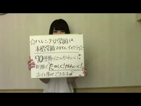 福岡ハレンチ女学園の求人動画