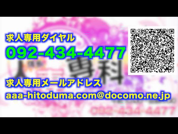 博多人妻専科24時の求人動画