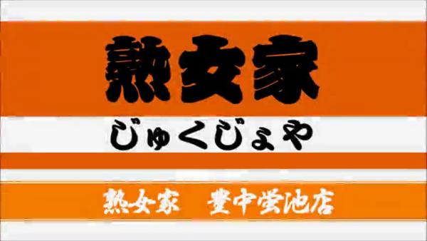 熟女家 豊中蛍池店の求人動画