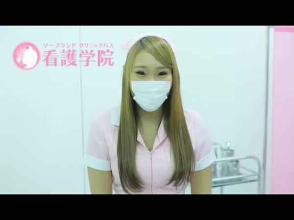 クリニック バス 看護学院の求人動画