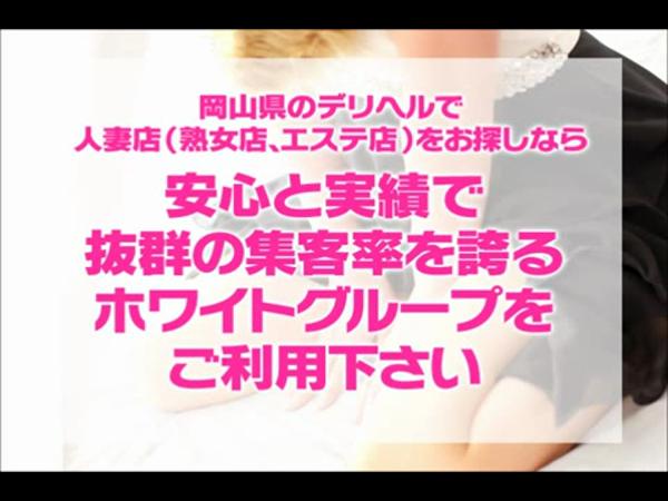 熟専マダム熟女の色香高松店(ホワイトグループ)の求人動画