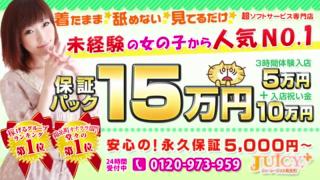 錦糸町ジューシープラスの求人動画