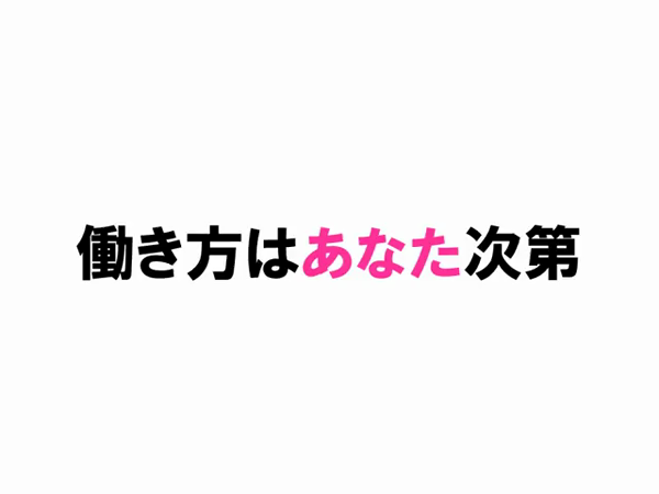 ドキドキ エロカワ素人娘の体験入店Lovin'の求人動画