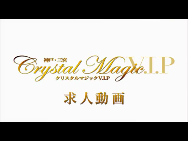 クリスタルマジックV.I.Pの求人動画