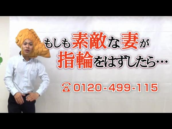 もしも素敵な妻が指輪をはずしたら横浜の求人動画