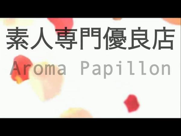 素人専門店ぱぴよん-AromaPapillon-の求人動画