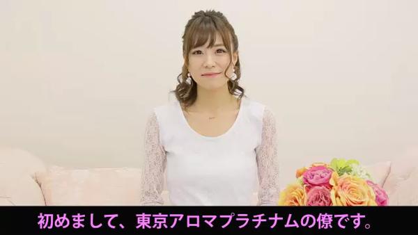 東京アロマプラチナムの求人動画