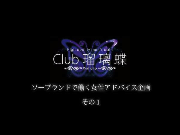 Club 瑠璃蝶の求人動画
