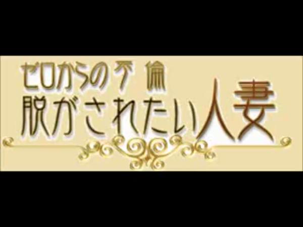 脱がされたい人妻 千葉船橋店の求人動画