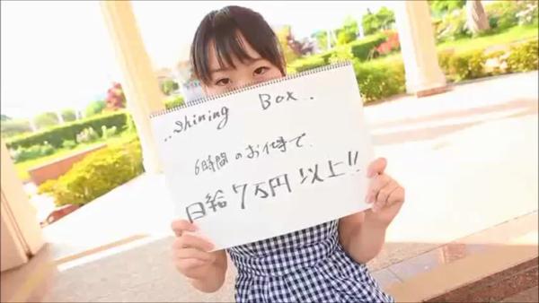シャイニングボックスの求人動画