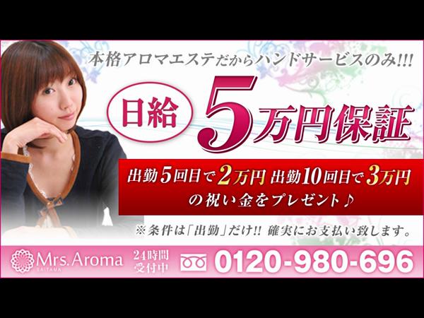 埼玉ミセスアロマの求人動画