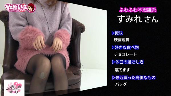 やんちゃな子猫 日本橋店のバニキシャ(女の子)動画