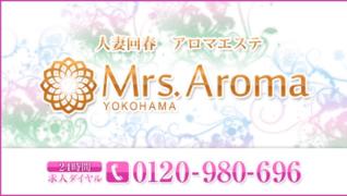 横浜ミセスアロマの求人動画