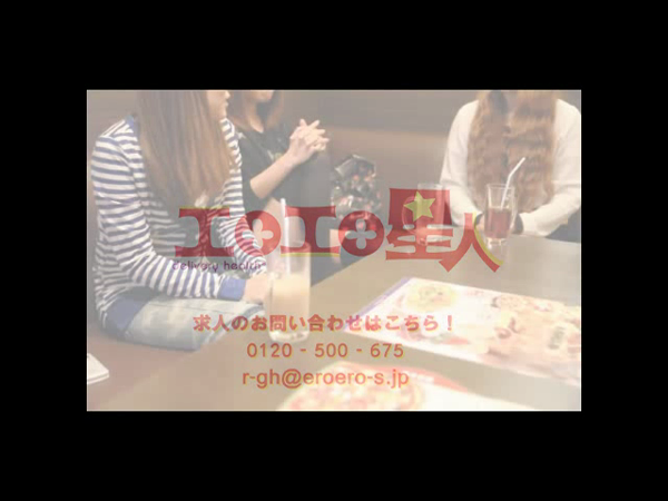 エロエロ星人-愛知三河デリヘルの求人動画