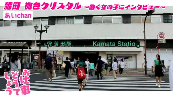 蒲田桃色クリスタルの求人動画