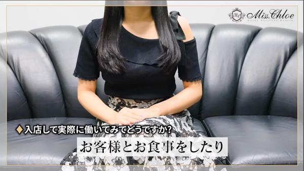Miss.Chloe(ミス・クロエ)のお仕事解説動画