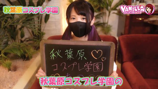 秋葉原コスプレ学園(秋コスグループ)に在籍する女の子のお仕事紹介動画