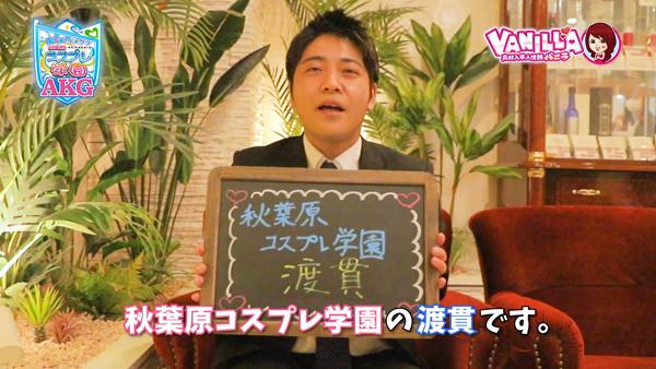 秋葉原コスプレ学園(秋コスグループ)のスタッフによるお仕事紹介動画