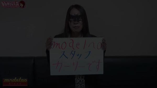 Modelnoグループ 極選デリバリーの求人動画