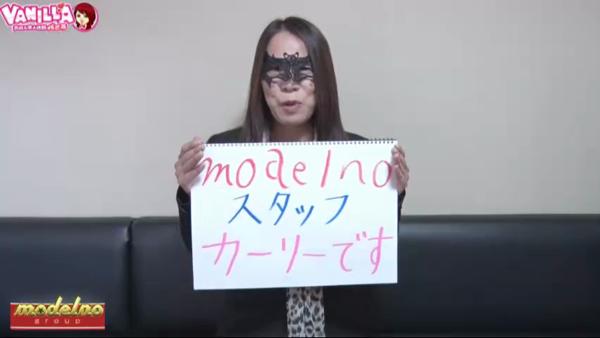Modelnoグループ 極選デリバリーのバニキシャ(スタッフ)動画