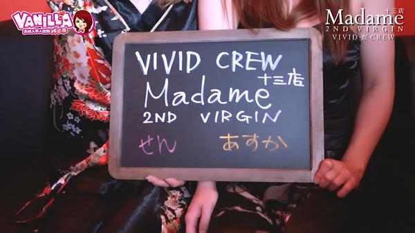 VIVID CREWマダムセカンドヴァージン十三店のバニキシャ(女の子)動画