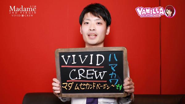 VIVID CREWマダムセカンドヴァージン十三店のバニキシャ(スタッフ)動画