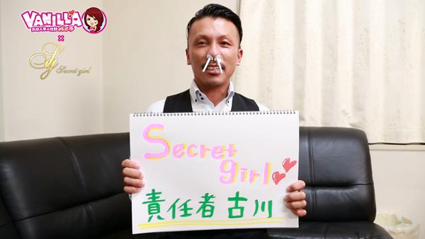 Secret girlのバニキシャ(スタッフ)動画