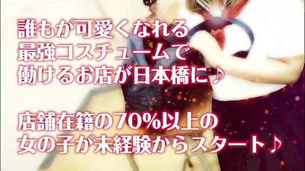 女学園日本橋校の求人動画