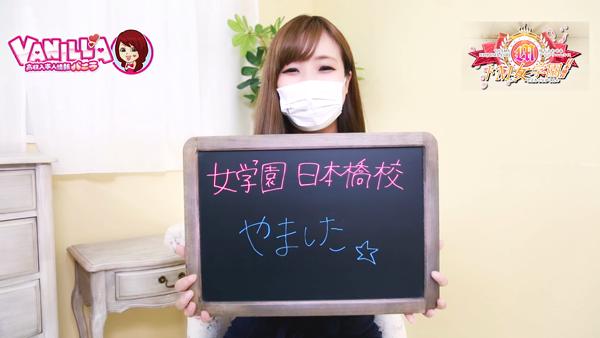 女学園日本橋校のバニキシャ(スタッフ)動画
