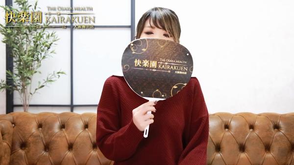 快楽園 大阪梅田のお仕事解説動画