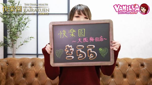 快楽園 大阪梅田のバニキシャ(女の子)動画