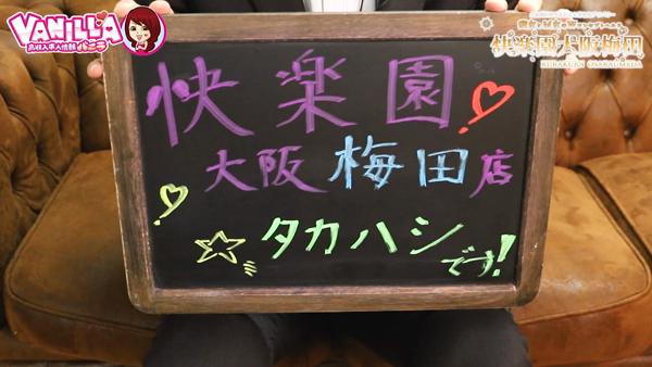 快楽園 大阪梅田のスタッフによるお仕事紹介動画