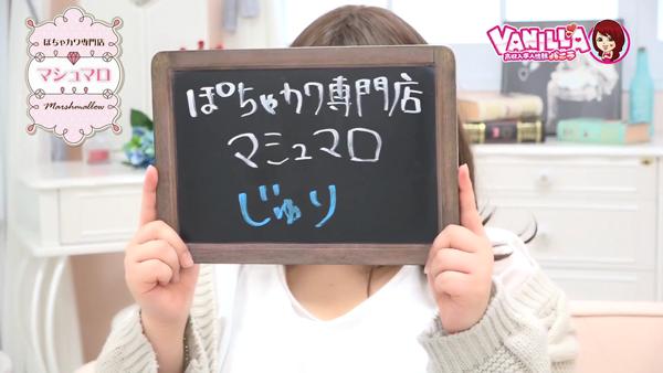 ぽちゃカワ専門店 マシュマロに在籍する女の子のお仕事紹介動画