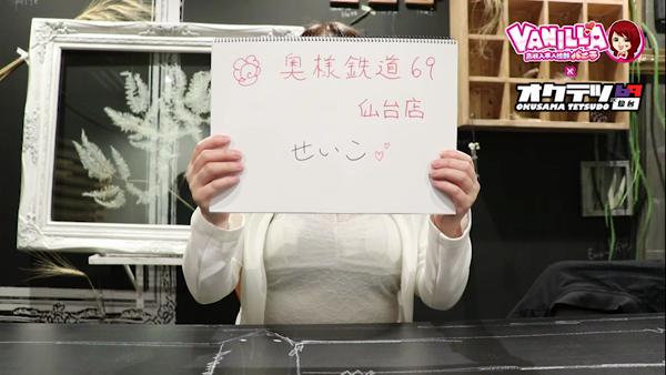 奥様鉄道69 仙台店のバニキシャ(女の子)動画
