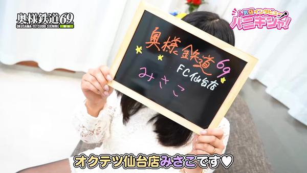 奥様鉄道69 FC仙台店に在籍する女の子のお仕事紹介動画