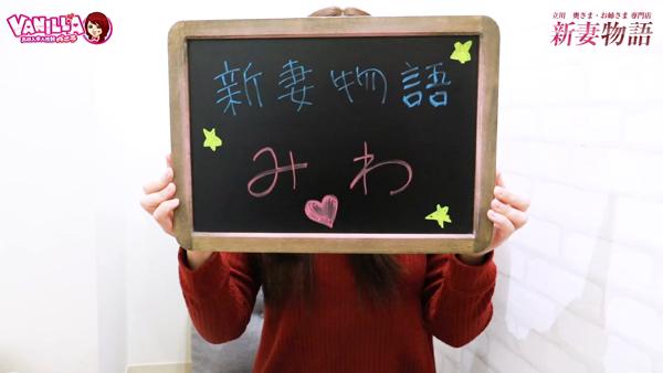 新妻物語に在籍する女の子のお仕事紹介動画