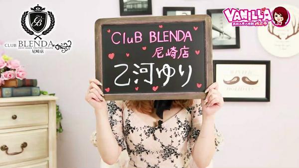 Club BLENDA尼崎店に在籍する女の子のお仕事紹介動画
