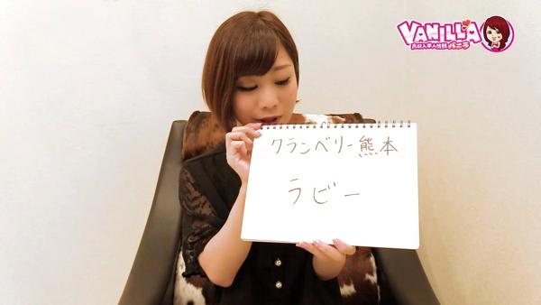 クランベリー熊本のバニキシャ(女の子)動画