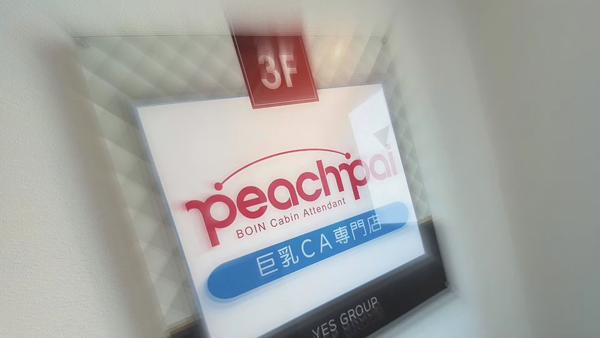 PeachPai(YESグループ沖縄)の求人動画