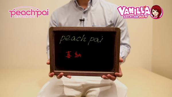 PeachPai(YESグループ沖縄)のスタッフによるお仕事紹介動画