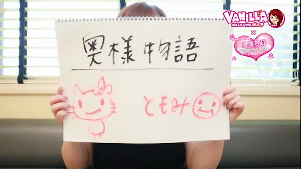 新居浜・奥様物語のバニキシャ(女の子)動画