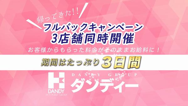 横浜ダンディーの求人動画