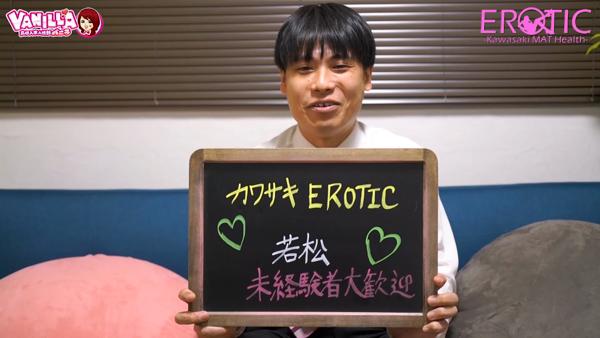 カワサキEROTICのスタッフによるお仕事紹介動画