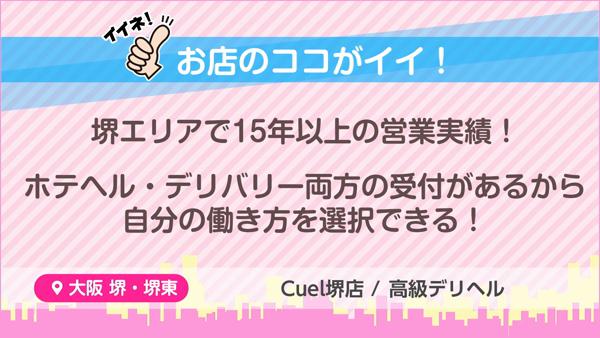 Cuel堺店のお仕事解説動画